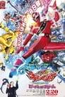 مشاهدة فيلم Mashin Sentai Kiramager: Bebop Dream 2021 مترجم أون لاين بجودة عالية