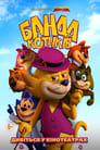 Банда котиків (2015)