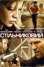 Стільниковий (2004)
