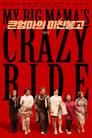 My Big Mama's Crazy Ride (2021)