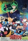 Urusei Yatsura 5: The Final Chapter