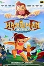 Image Hanuman Da' Damdaar (2017) Full Hindi Movie Free Download