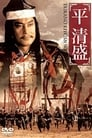 🕊.#.Taira No Kiyomori Film Streaming Vf 1992 En Complet 🕊