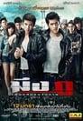 [Regarder] Friends Never Die Film Streaming Complet VFGratuit Entier (2012)