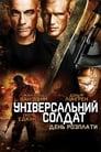 Універсальний солдат 4: Новий вимір (2012)