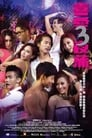 Streaming en ligne film Lan Kwai Fong 3 2014 Full HD