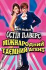 Остін Паверс: Міжнародний таємний агент (1997)