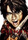 Ґоемон (2009)