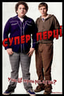 Супер перці (2007)