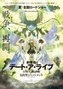 مشاهدة فيلم Date A Live Movie: Mayuri Judgment 2015 مترجم أون لاين بجودة عالية