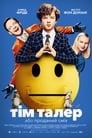 Тім Талер, або Проданий сміх (2017)