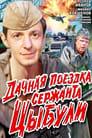 [Voir] Дачная поездка сержанта Цыбули 1979 Streaming Complet VF Film Gratuit Entier