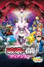 Pokemon Película 17: Diancie y la Crisálida de la Destrucción (2014)