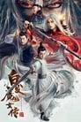 白发魔女传 Voir Film - Streaming Complet VF 2020
