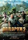 Подорож 2: Таємничий острів (2012)