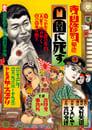 Den-en ni shisu (1974) Movie Reviews