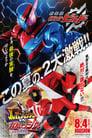 Poster for 快盗戦隊ルパンレンジャーVS警察戦隊パトレンジャー en film