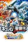 Pokemon the Movie: Kyurem vs. the Sword of Justice (2012)