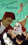 Poster for Gutta-Percha Boy