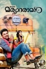 Ivan Maryadaraman malayalam Movie