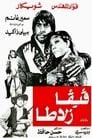 Poster for فيفا زلاطا