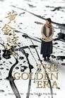 The Golden Era (2014) Movie Reviews