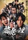مترجم أونلاين و تحميل 龍虎の理 2021 مشاهدة فيلم