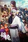 Regarder Gintama (2017), Film Complet Gratuit En Francais