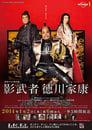 🕊.#.影武者徳川家康 Film Streaming Vf 2014 En Complet 🕊