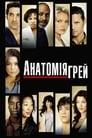 Анатомія Грей (2005)