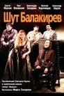 Poster for Шут Балакирев