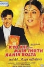 Kyo Kii... Main Jhuth Nahin Bolta (2001) Movie Reviews