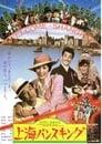 上海バンスキング « Streaming ITA Altadefinizione 1984 [Online HD]